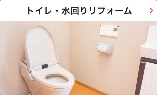 トイレ・水回りリフォーム
